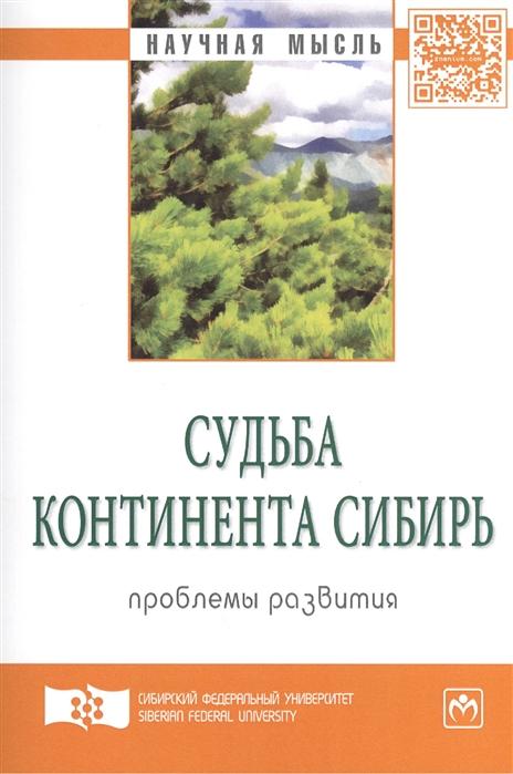 Ефимов В. (ред.) Судьба континента Сибирь проблемы развития Экспертный дискурс предвыборный дискурс