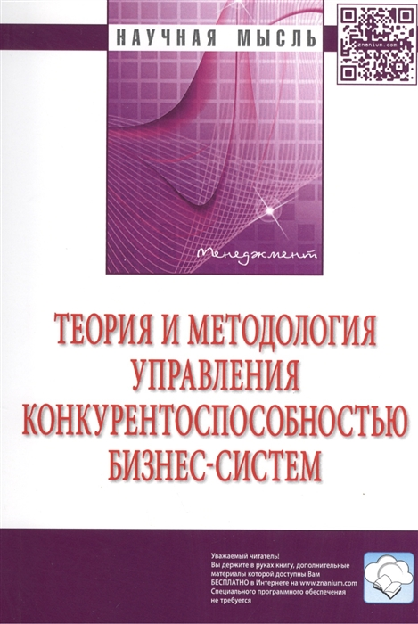 Баронин С., Семеркова Л. (ред.) Теория и методология управления конкурентоспособностью бизнес-систем Монография