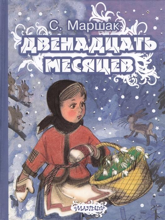 Маршак С. Двенадцать месяцев Сказка-пьеса цена в Москве и Питере
