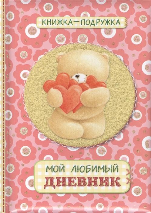Волченко Ю. (ред.) Книжка-подружка Мой любимый дневник