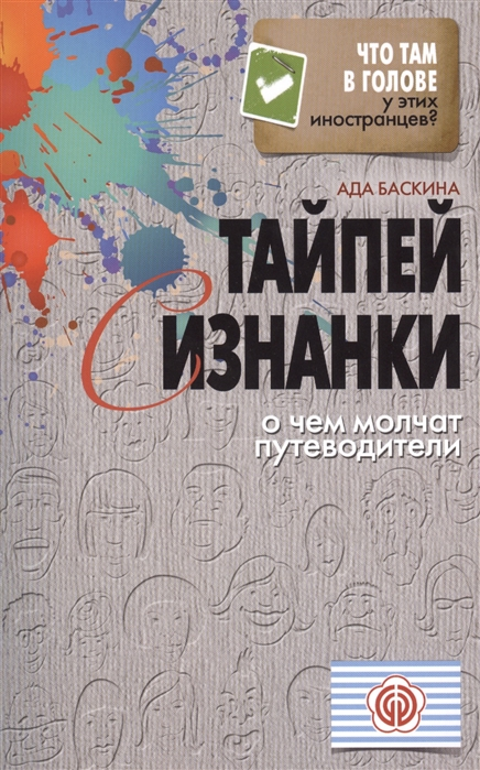 Баскина А. Тайпей с изнанки О чем молчат путеводители