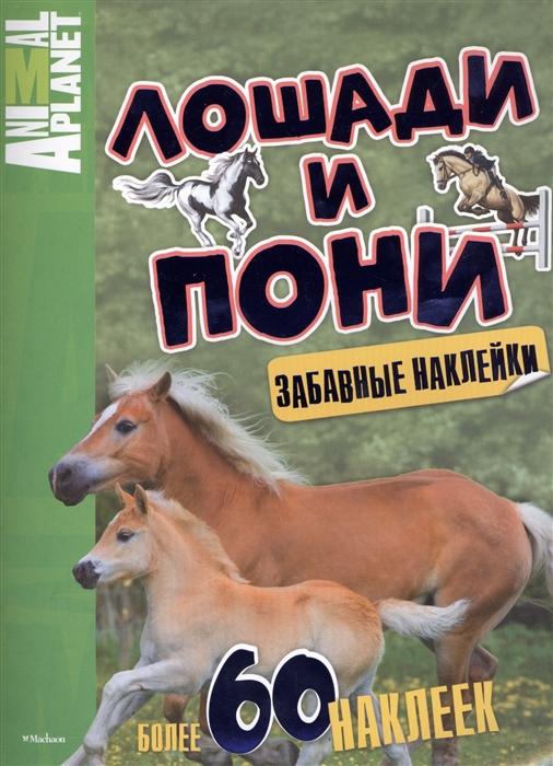 Бологова В. (ред.) Лошади и пони Забавные наклейки Более 60 наклеек бологова в ред лошади и пони забавные наклейки более 60 наклеек