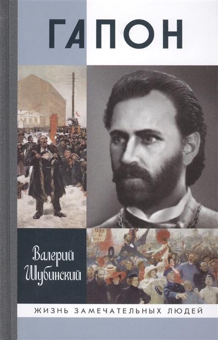 Шубинский В. Гапон шубинский в золотой век