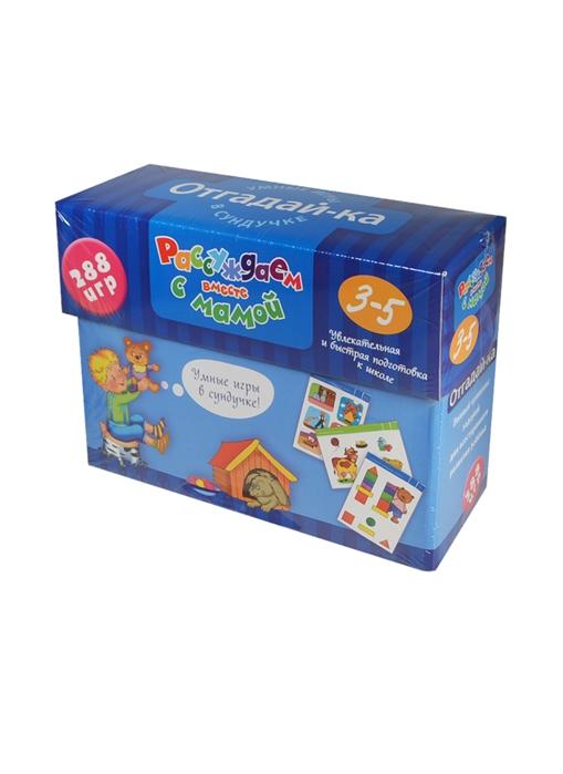 Рассуждаем вместе с мамой Отгадай-ка 3-5 лет 288 игр в коробке Увлекательная и быстрая подготовка к школе