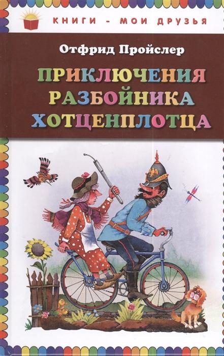 Пройслер О. Приключения разбойника Хотценплотца