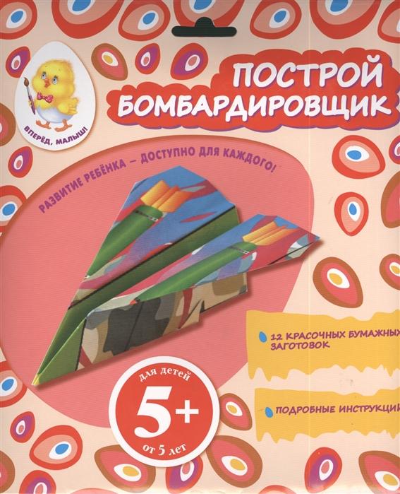 цена на Цветкова Н. (ред.) Построй бомбардировщик 12 красочных бумажных заготовок Подробные инструкции Для детей от 5 лет
