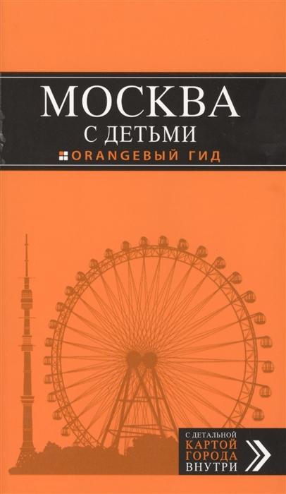 Логвинова Н. Москва с детьми