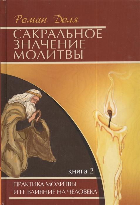 Сакральное значение молитвы Практика молитвы и ее влияние на человека Книга 2