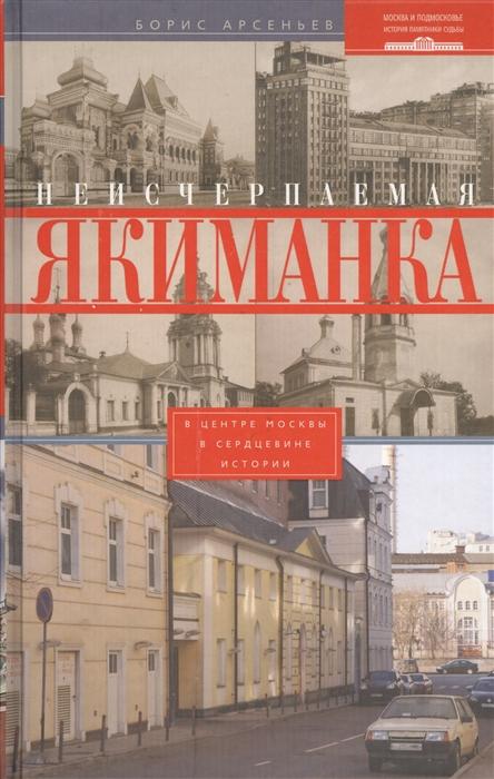 Неисчерпаемая Якиманка В центре Москвы - в сердцевине истории