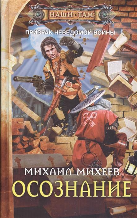 Михеев М. Осознание Роман цена и фото