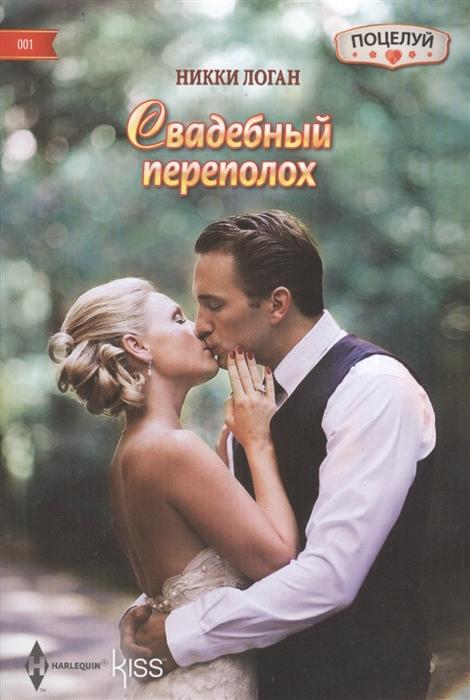 Свадебный переполох Роман