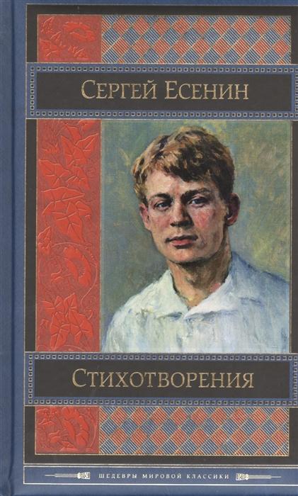 Сергей Есенин Стихотворения Поэмы Повести Рассказы