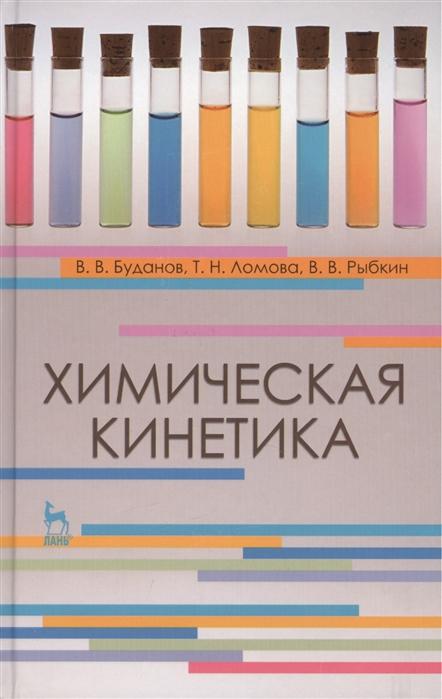 Буданов В., Ломова Т., Рыбкин В. Химическая кинетика Учебное пособие