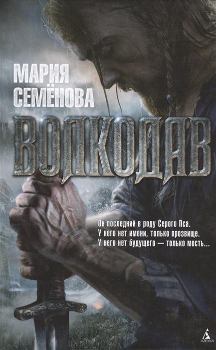 Семенова М. Волкодав цена 2017