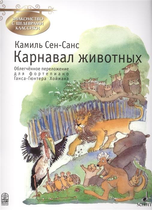 Карнавал животных Большая зоологическая фантазия