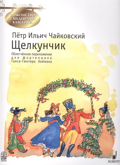 Чайковский П. Щелкунчик Фрагменты балета по сказке Гофмана Щелкунчик и мышиный король щелкунчик