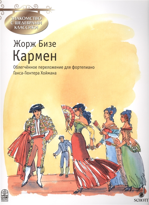 Кармен Фрагменты оперы по одноименной новелле П Мериме