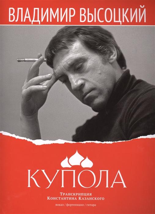 Высоцкий В. Купола Вокал фортепиано гитара славяна вокал