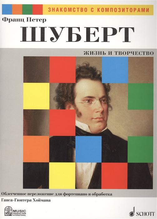 Франц Петер Шуберт Жизнь и Творчество Облегченное переложение для фортепиано и обработка Ганса-Гюнтера Хоймана