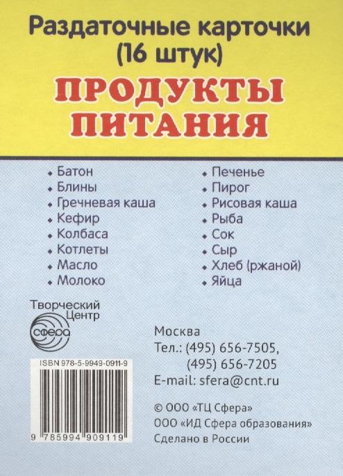 Продукты питания Раздаточные карточки 16 штук продукты питания