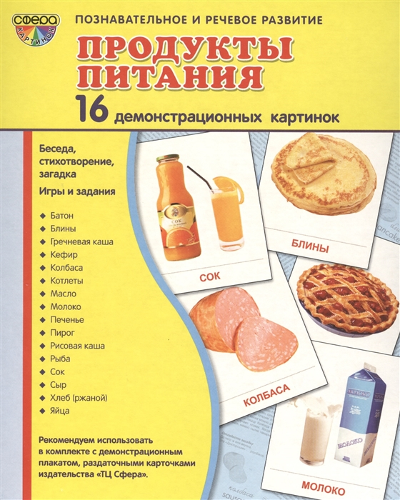 Цветкова Т. Продукты питания 16 демонстрационных картинок продукты питания