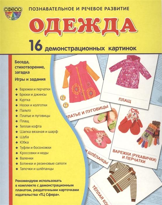Фото - Цветкова Т. Одежда 16 демонстрационных картинок цветкова т насекомые 16 демонстрационных картинок