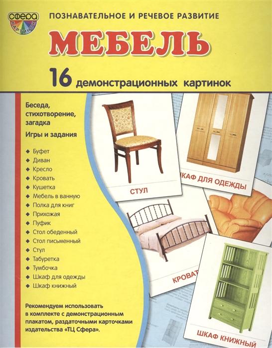Цветкова Т. Мебель 16 демонстрационных картинок мебель 169 ру