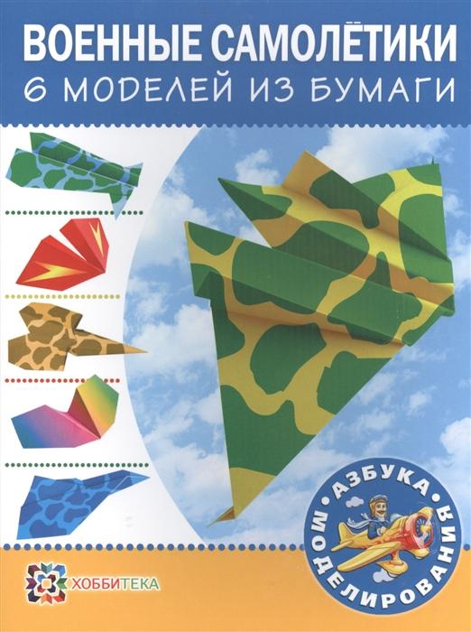 Купить Военные самолетики 6 моделей из бумаги, Аст-Пресс Книга, Поделки и модели из бумаги. Аппликация. Оригами