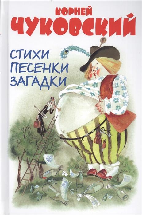 цена на Чуковский К. Стихи английские народные песенки загадки