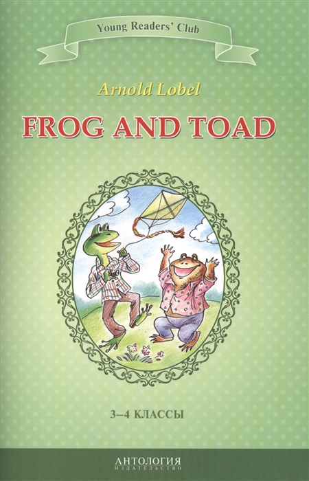 Lobel A. Frog and Toad Квак и Жаб 3-4 классы lobel a frog and toad квак и жаб 3 4 классы