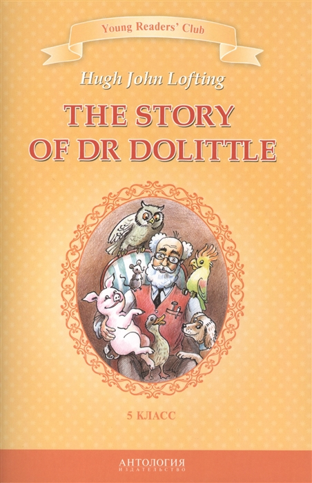 Lofting H. The Story of Dr Dolittle История доктора Дулиттла 5 класс цена