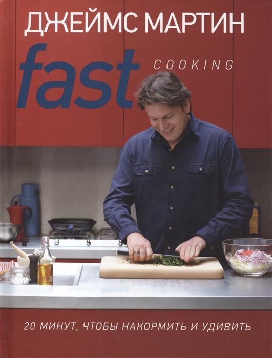 Fast Cooking 20 минут чтобы накормить и удивить