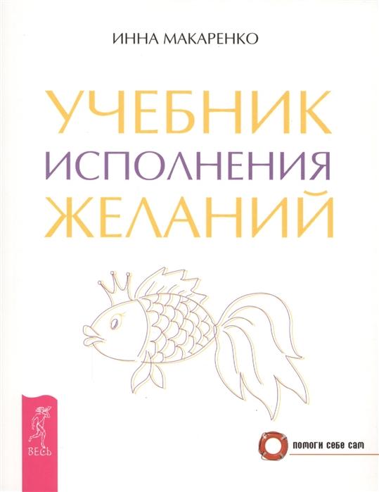 Макаренко И. Учебник исполнения желаний
