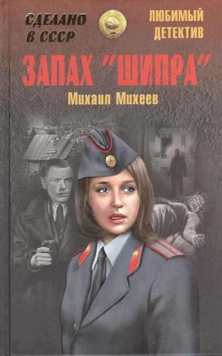 Михеев М. Запах Шипра