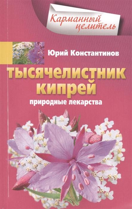 Константинов Ю. Тысячелистник кипрей Природные лекарства цена