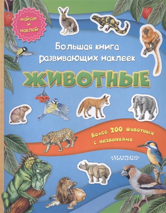 Кострикин П. (ред.) Большая книга развивающих наклеек Животные