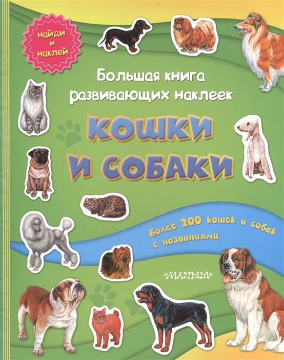 Кострикин П. (ред.) Большая книга развивающих наклеек Кошки и собаки