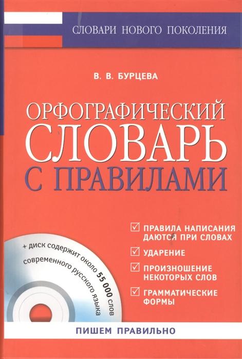 Орфографический словарь с правилами СD
