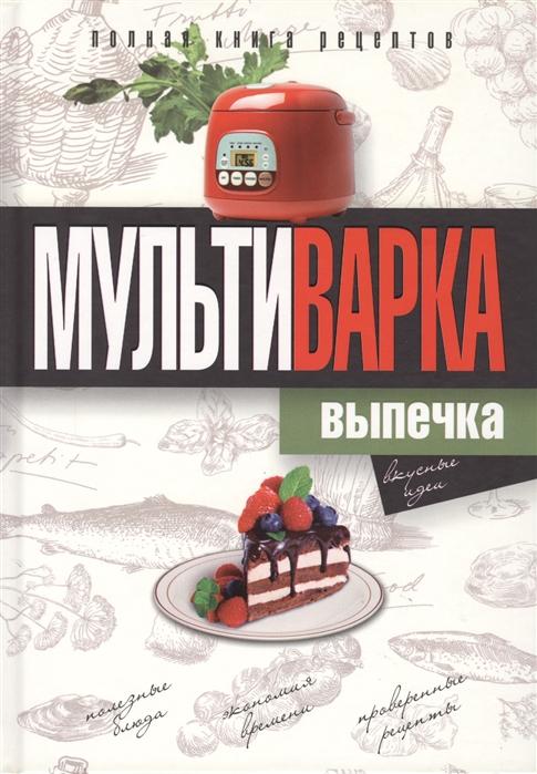 Грачевская О. Мультиварка Выпечка Полная книга рецептов