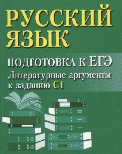 Заярная И. Русский язык Подготовка к ЕГЭ Литературные аргументы к сочинению