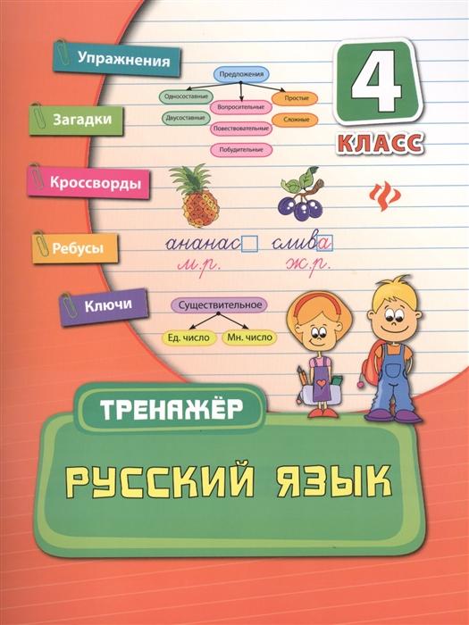 Русский язык 4 класс Упражнения Загадки Кроссворды Ребусы Ключи