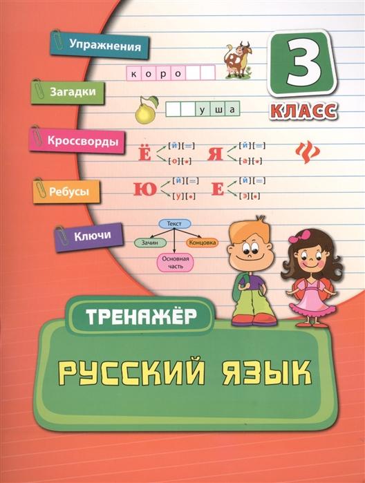 Русский язык 3 класс Упражнения Загадки Кроссворды Ребусы Ключи