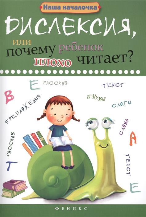 Воронина Т. Дислексия или Почему ребенок плохо читает