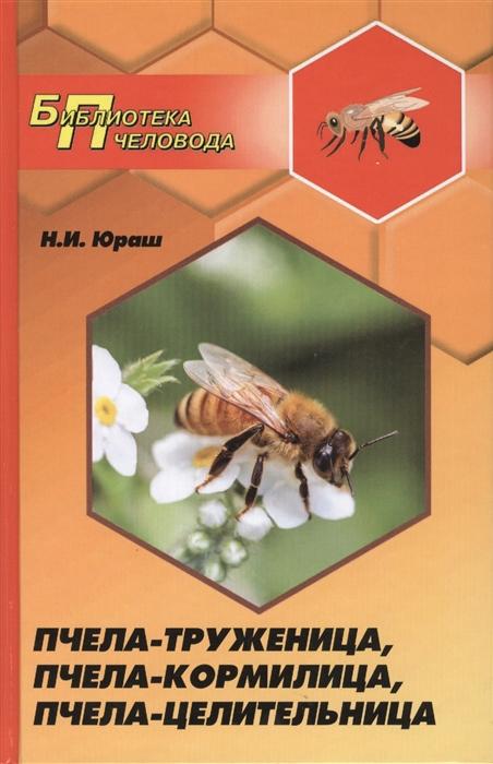 Юраш Н. Пчела-труженица пчела-кормилица пчела-целительница цена