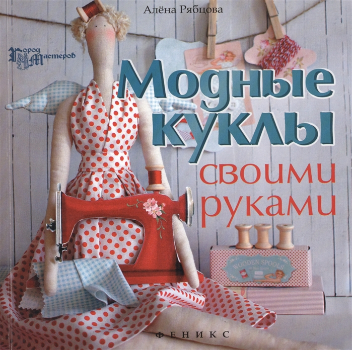 цена на Рябцова А. Модные куклы своими руками