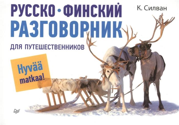 Силван К. Русско-финский разговорник для путешественников