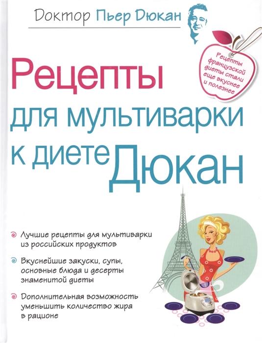 Дюкан П. Рецепты для мультиварки к диете Дюкан