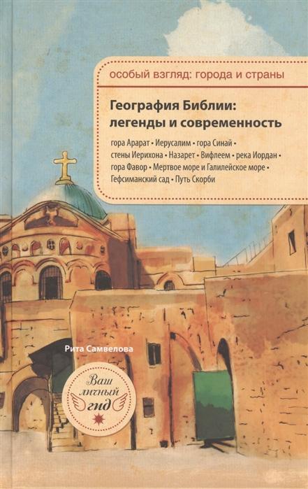 География Библии легенды и современность
