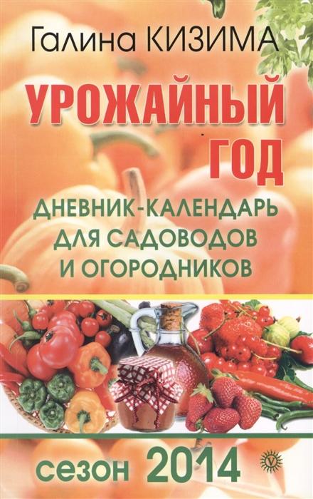 Урожайный год Дневник-календарь для садоводов и огородников Сезон 2014