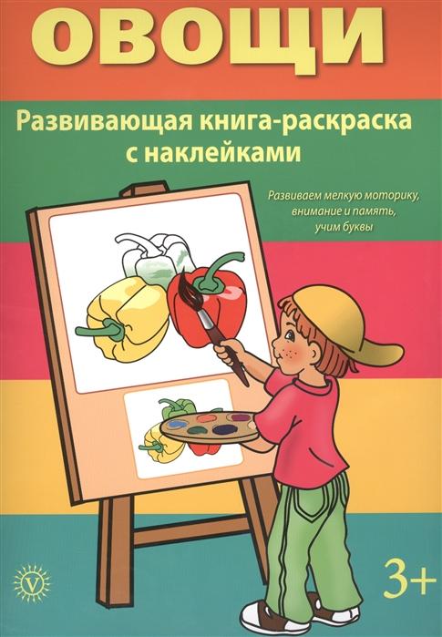 Смирнова М. (ред.) Овощи Развивающая книга-раскраска с наклейками Развиваем мелкую моторику внимание и память учим буквы